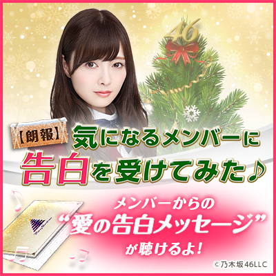 妄想 クリスマス
