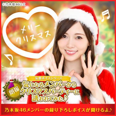 妄想 クリスマス 2016