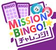 MISSIONBNIGOチャレンジ