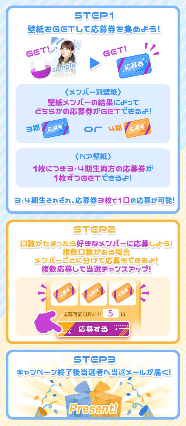 3 4期生ライブ開催記念 ペアコレクション 乃木坂46 Mobile