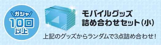 モバイルグッズ詰め合わせセット(小)