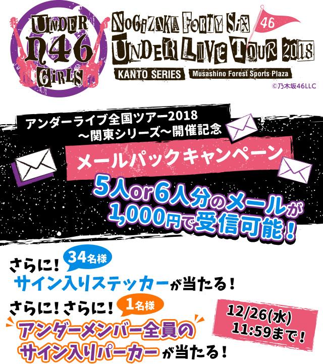 アンダーメンバー関東 メールパックキャンペーン トップページ 期間限定!5人or6人分のメールが1,000円で受信可能!
