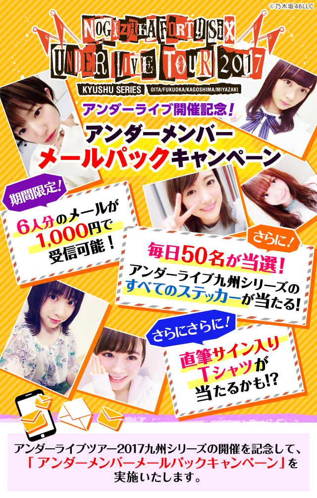 アンダーメンバー メールパックキャンペーン トップページ 期間限定!6人分のメールが1,000円で受信可能!