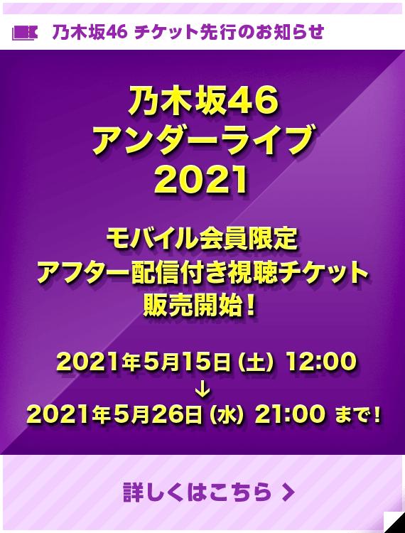 乃木坂46 アンダーライブ 2021
