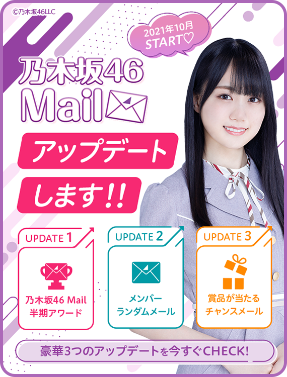 乃木坂46 Mail アップデートします!