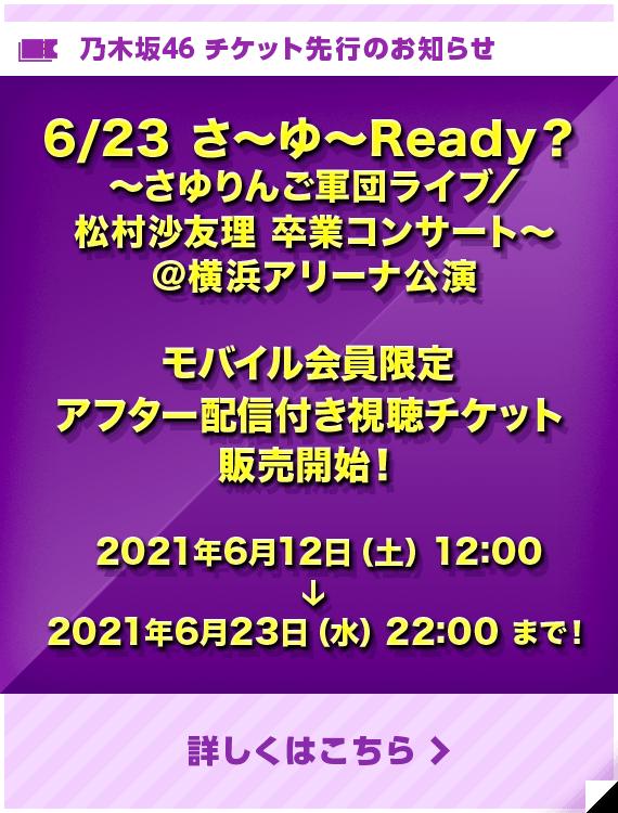 さ〜ゆ〜Ready? 〜さゆりんご軍団ライブ/松村沙友理 卒業コンサート〜