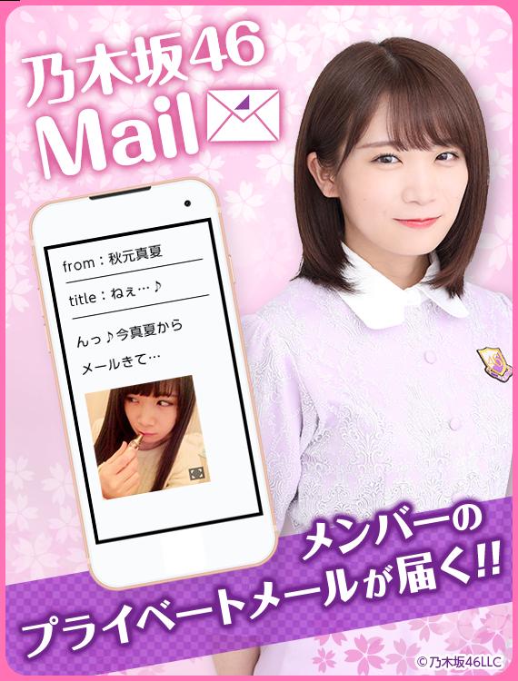 乃木坂46 Mailとは?