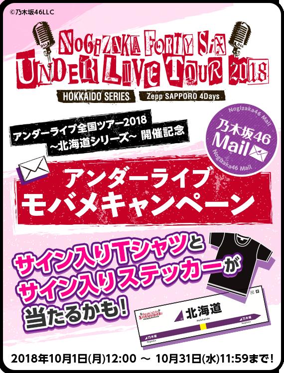 乃木坂46 アンダーライブ全国ツアー2018 〜北海道シリーズ〜