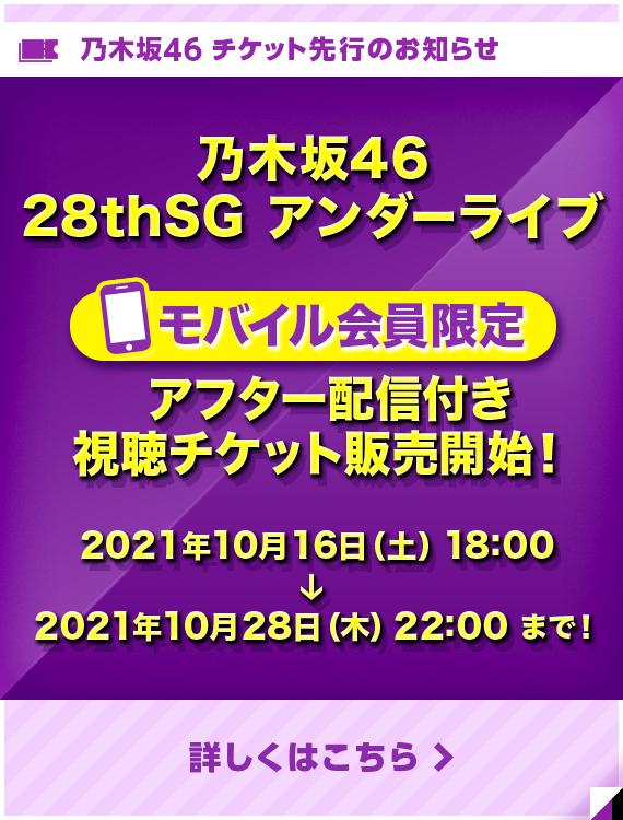 乃木坂46 28thSG アンダーライブ