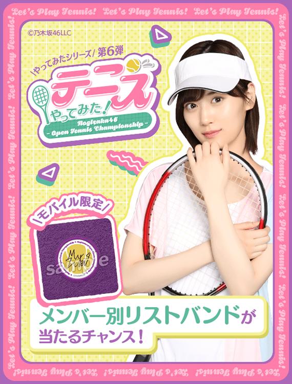 やってみたシリーズ第6弾 テニスやってみた ‐Nogizaka46 Open Tennis Championship ‐
