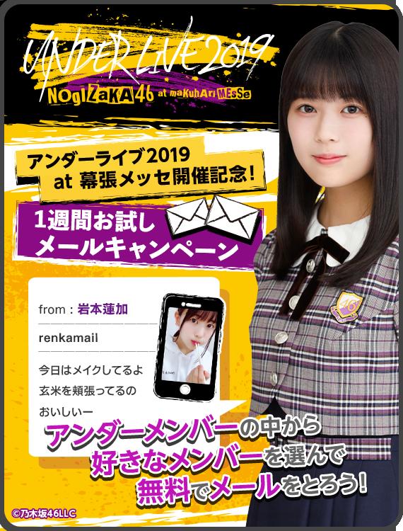 乃木坂46 アンダーライブ2019 at幕張メッセ