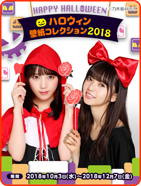 乃木坂46 ハロウィン壁紙コレクション2018