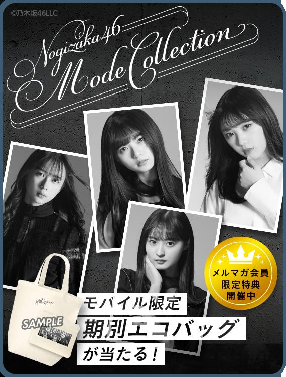 Nogizaka46 Mode Collection
