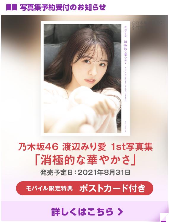 渡辺みり愛1st写真集「消極的な華やかさ」予約受付中!