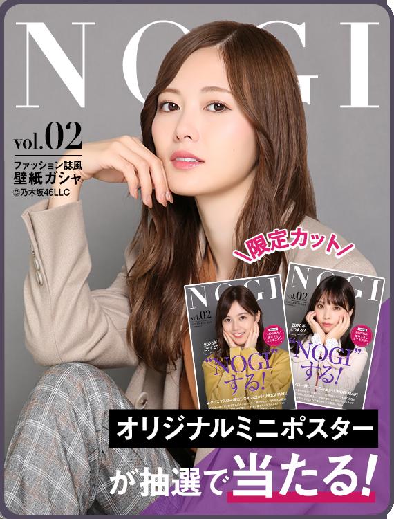NOGI vol.2 ファッション誌風壁紙