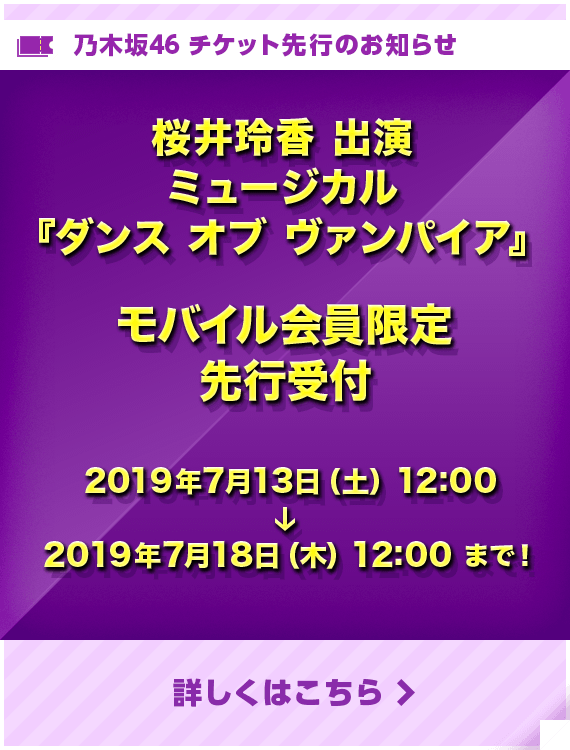 ミュージカル『ダンス オブ ヴァンパイア』 乃木坂46 モバイル先行のお知らせ