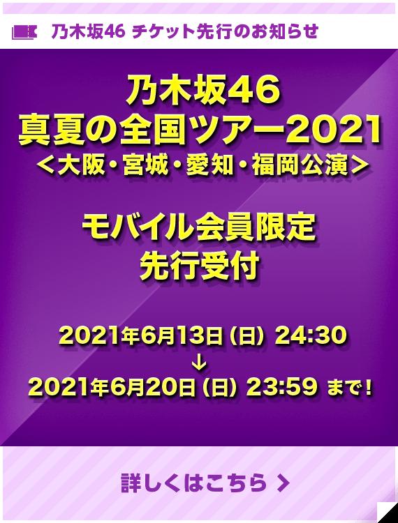 乃木坂46 真夏の全国ツアー2021、大阪・宮城・愛知・福岡公演のモバイル会員先行受付スタート!