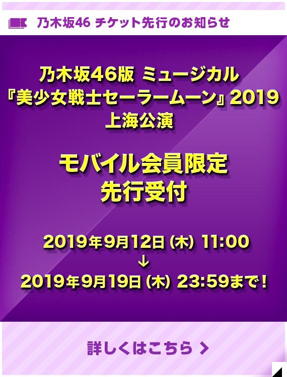 乃木坂46版「美少女戦士セーラームーン」2019 上海公演モバイル先行受付スタート !