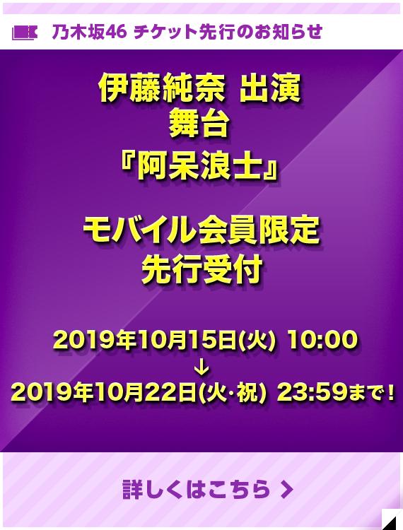 【伊藤純奈出演】舞台『阿呆浪士』 乃木坂46 モバイル先行のお知らせ