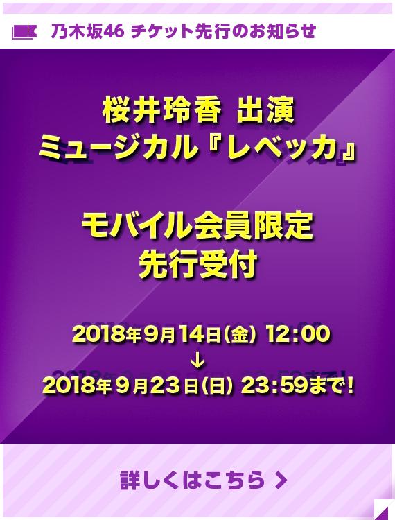 ミュージカル『レベッカ』乃木坂46 モバイル先行のお知らせ
