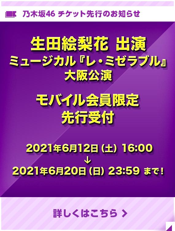 ミュージカル『レ・ミゼラブル』 乃木坂46モバイル先行のお知らせ
