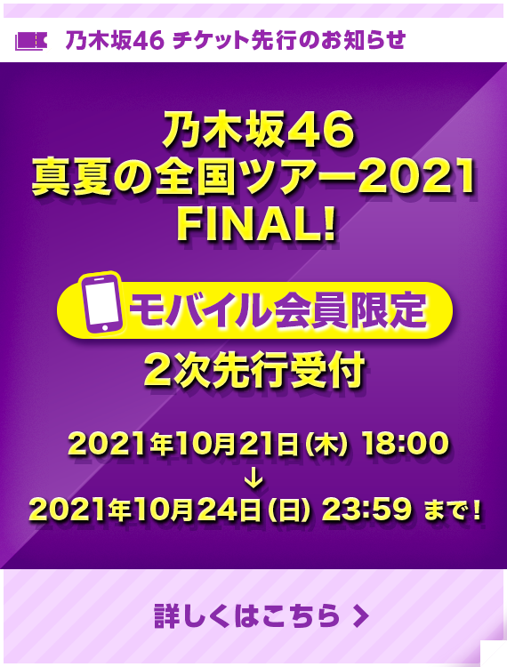 真夏の全国ツアー2021 FINAL!モバイル会員2次先行受付スタート!