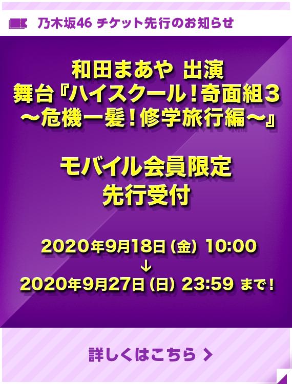 【和田まあや出演】舞台『ハイスクール!奇面組3 〜危機一髪!修学旅行編〜』 乃木坂46モバイル先行のお知らせ