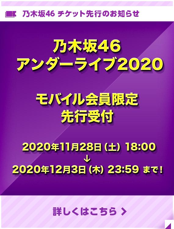 乃木坂46「乃木坂46 アンダーライブ2020」開催のお知らせ