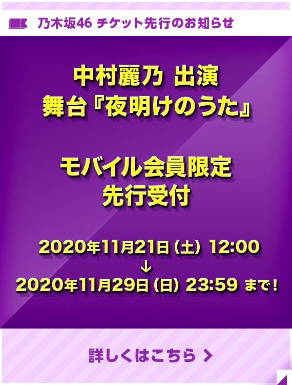 【中村麗乃出演】舞台『夜明けのうた』 乃木坂46モバイル先行のお知らせ