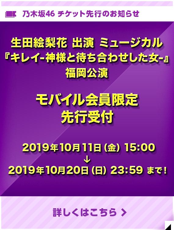ミュージカル『キレイ—神様と待ち合わせした女—』福岡公演 乃木坂46 モバイル先行のお知らせ