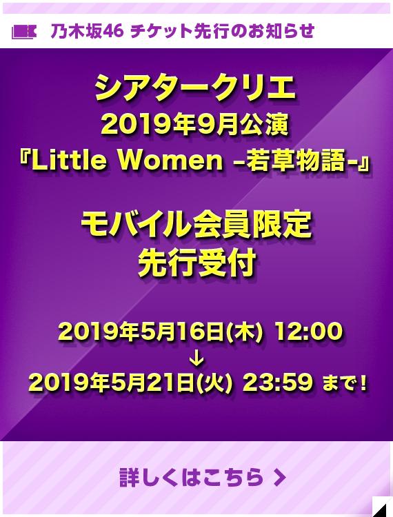 シアタークリエ2019年9月公演『Little Women -若草物語-』乃木坂46 モバイル先行のお知らせ