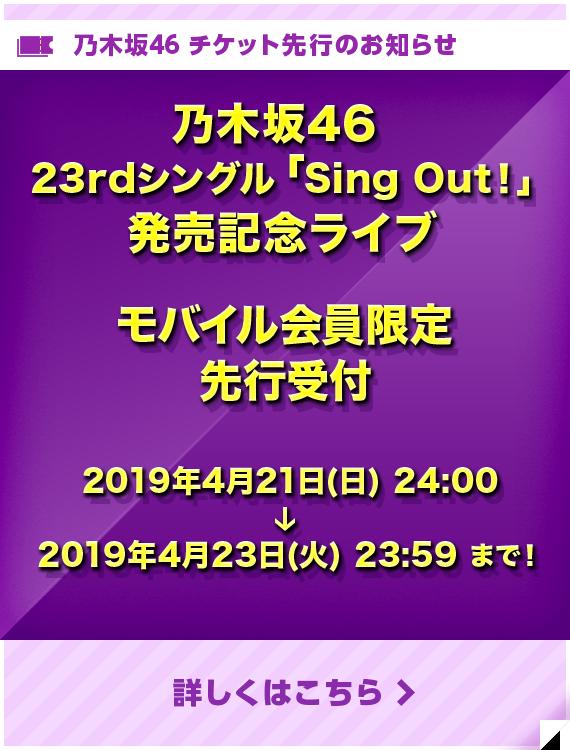 乃木坂46 23rdシングル「Sing Out!」発売記念ライブ モバイル会員先行受付スタート!