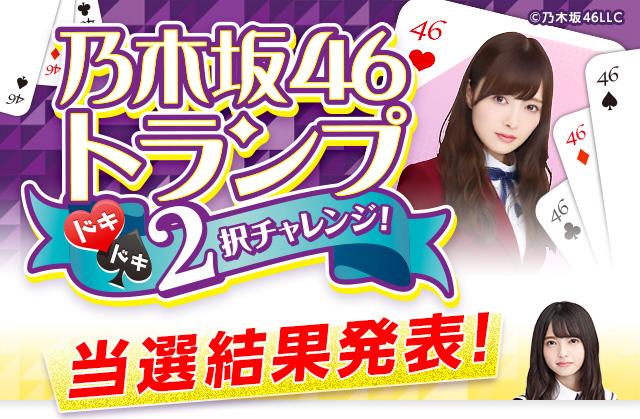 乃木坂46 トランプ ドキドキ2択チャレンジ