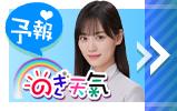 乃木坂46 のぎ天気